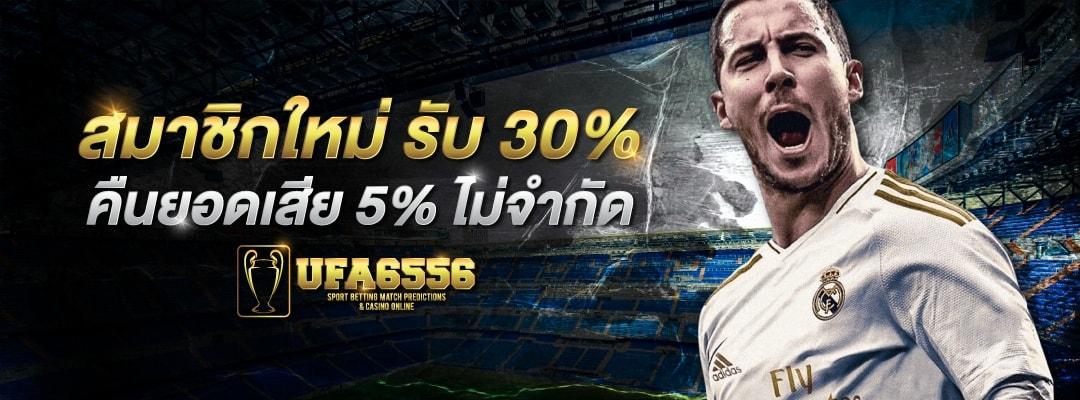 new member get 30% ราคา บอล พรุ่งนี้