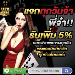 ads เล่นบอลออนไลน์ get more 5%